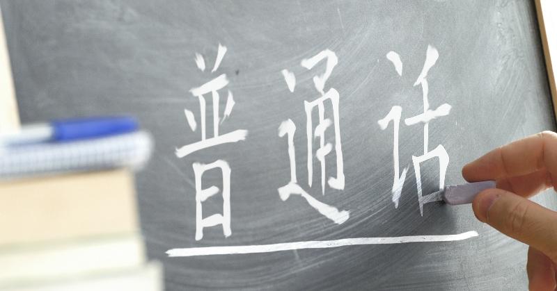 курсы китайского языка для начинающих