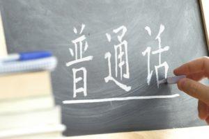 китайский для начинающих