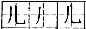 китайский для начинающих, иероглиф ар