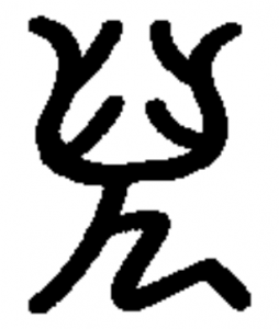 китайский для начинающих, развитие иероглифов