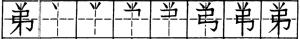 китайский иероглиф брат порядок черт