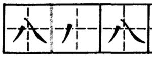 китайские иероглифы для начинающих, восемь