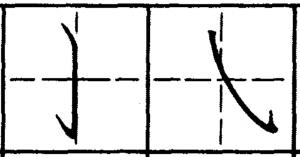 горбатый и косой крюк в иероглифике