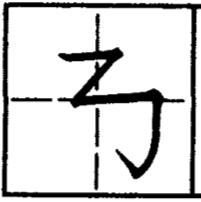 черты китайских иероглифов, дважды ломаная горизонт с откидной влево и крюком