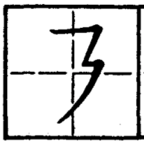 черты китайских иероглифов, дважды ломаная гор влево