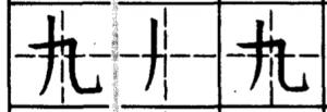 китайский иероглиф девять порядок черт