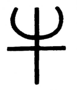 китайские иероглифы для начинающих, корова