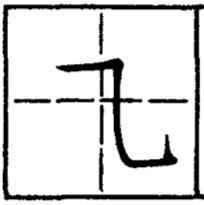 черты китайских иероглифов, ломаная горизонтальная с вертикальным крюком