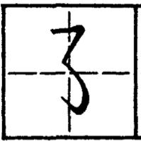 черты китайских иероглифов, ломаная гориз откидная влево с горб крюком