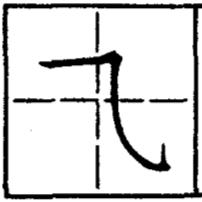 черты китайских иероглифов, ломаная гориз с косым крюком