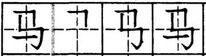 китайский иероглиф лошадь порядок черт
