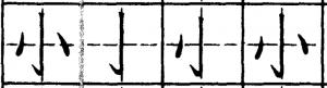 китайский для начинающих, иероглиф маленький