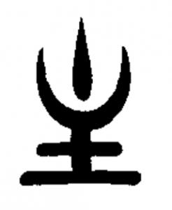 китайские иероглифы для начинающих, иероглиф хозяин