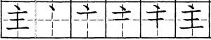 китайские иероглифы для начинающих, хозяин