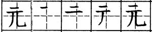 китайский для начинающих, иероглиф юань