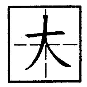 китайские иероглифы, иероглиф большой