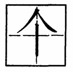 китайский иероглиф штука