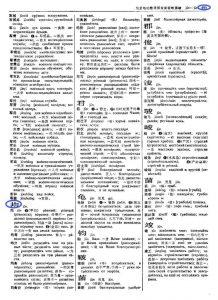 как найти слово в китайском словаре, шаг 3