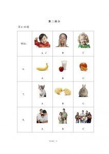 экзамен по китайскому для детей, аудирование